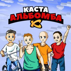 Обложка альбома Альбомба