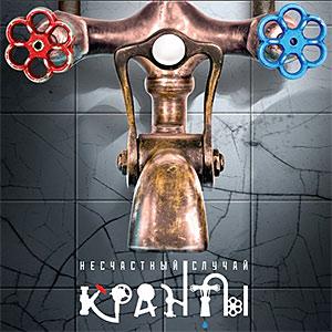 Обложка альбома Кранты