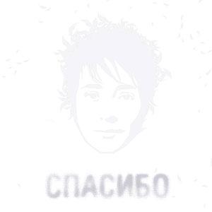 Обложка альбома Спасибо