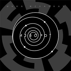 Обложка альбома Изворот
