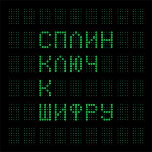 Обложка альбома Ключ к шифру